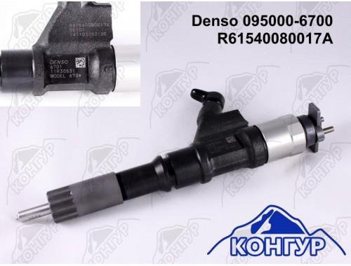 R61540080017A Бош Bosch Купить дизельные форсунки